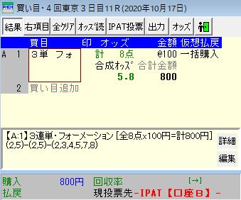 f:id:onix-oniku:20201017080438p:plain