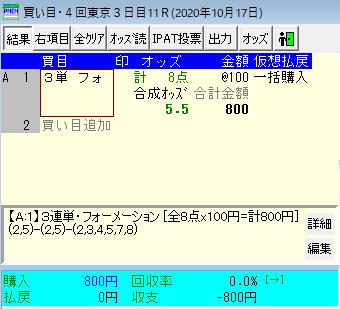 f:id:onix-oniku:20201017165431p:plain