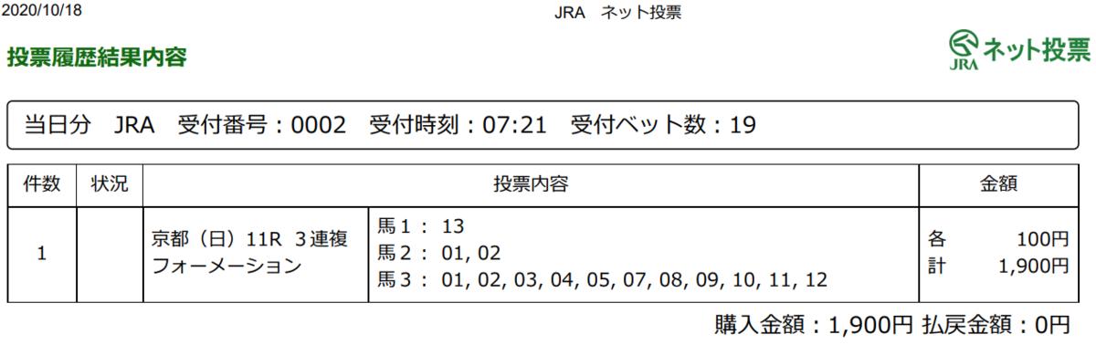 f:id:onix-oniku:20201018072300p:plain