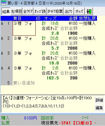 f:id:onix-oniku:20201018073010p:plain