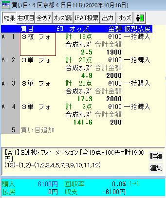 f:id:onix-oniku:20201018164501p:plain