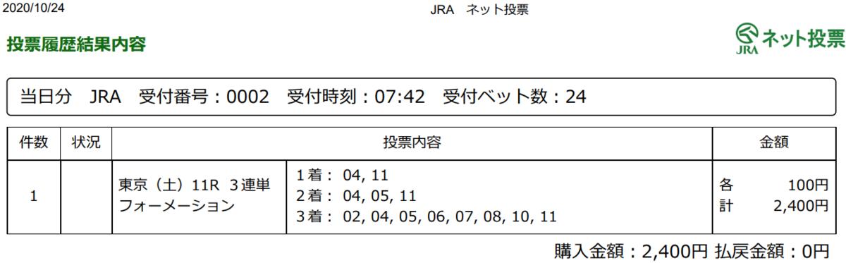 f:id:onix-oniku:20201024074806p:plain