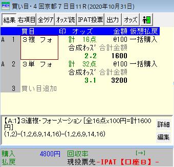 f:id:onix-oniku:20201031074421p:plain