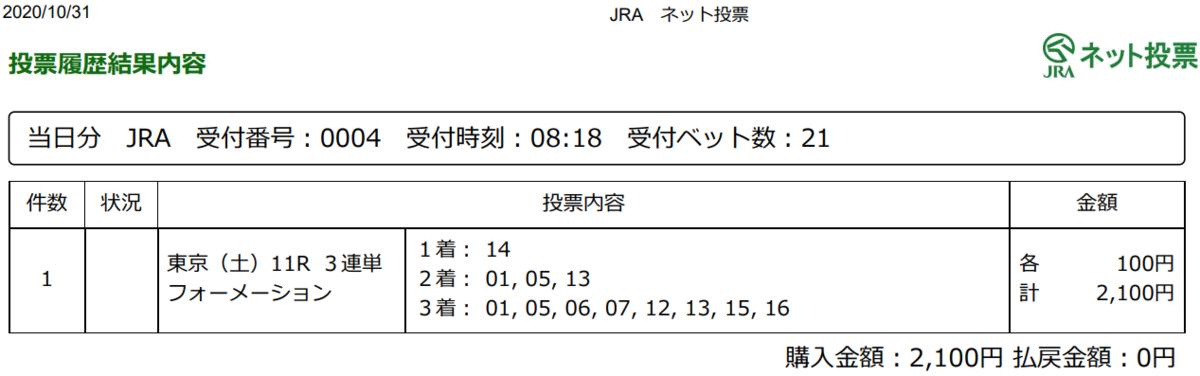 f:id:onix-oniku:20201031082120p:plain
