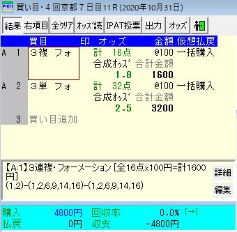 f:id:onix-oniku:20201031163903p:plain