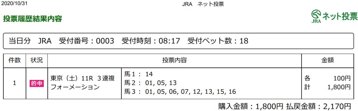 f:id:onix-oniku:20201031164233p:plain
