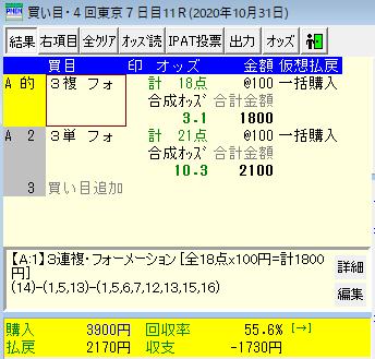 f:id:onix-oniku:20201031164339p:plain