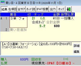 f:id:onix-oniku:20201101083654p:plain