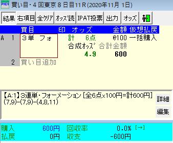 f:id:onix-oniku:20201106135122p:plain
