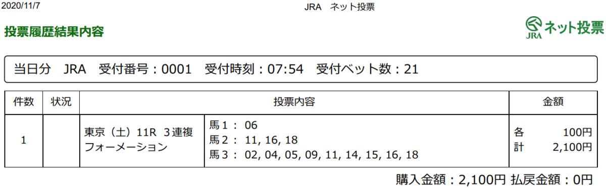 f:id:onix-oniku:20201107075602p:plain