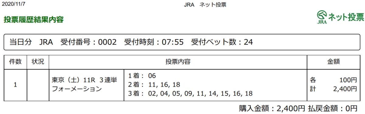 f:id:onix-oniku:20201107075647p:plain