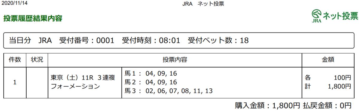 f:id:onix-oniku:20201114080217p:plain