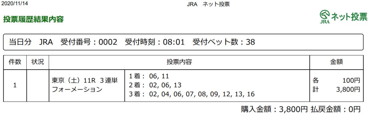 f:id:onix-oniku:20201114080253p:plain