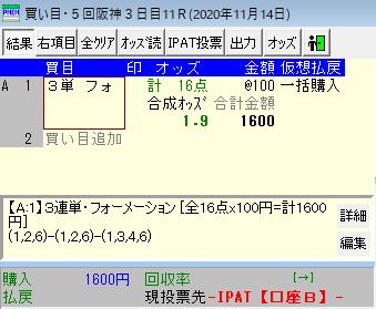 f:id:onix-oniku:20201114084415p:plain
