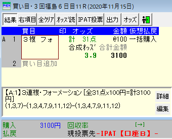 f:id:onix-oniku:20201115074841p:plain