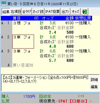 f:id:onix-oniku:20201122061835p:plain