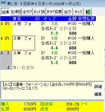 f:id:onix-oniku:20201122163746p:plain