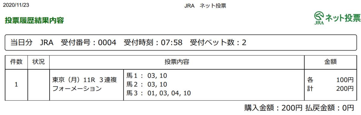 f:id:onix-oniku:20201123075930p:plain