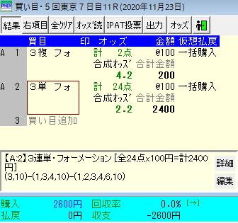 f:id:onix-oniku:20201123170004p:plain