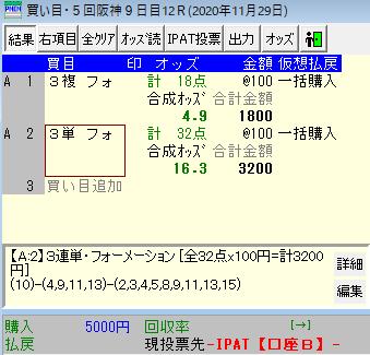 f:id:onix-oniku:20201129083739p:plain