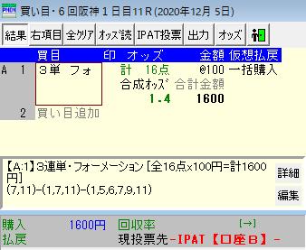 f:id:onix-oniku:20201205082118p:plain