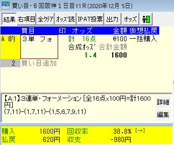 f:id:onix-oniku:20201205164148p:plain