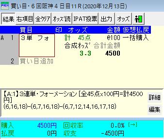 f:id:onix-oniku:20201213164705p:plain