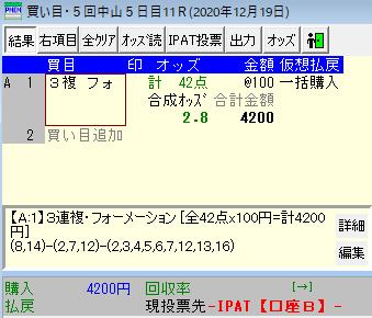 f:id:onix-oniku:20201219082457p:plain