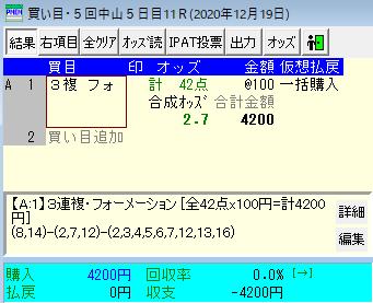 f:id:onix-oniku:20201219163920p:plain