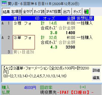 f:id:onix-oniku:20201220071449p:plain