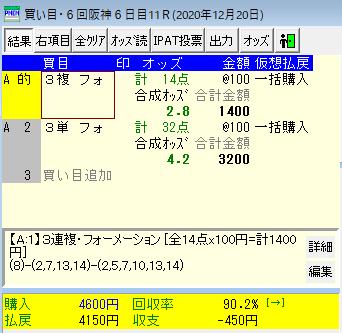 f:id:onix-oniku:20201220163631p:plain