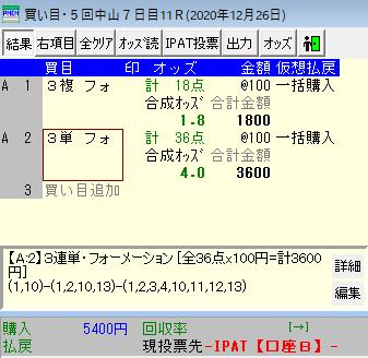 f:id:onix-oniku:20201226073712p:plain