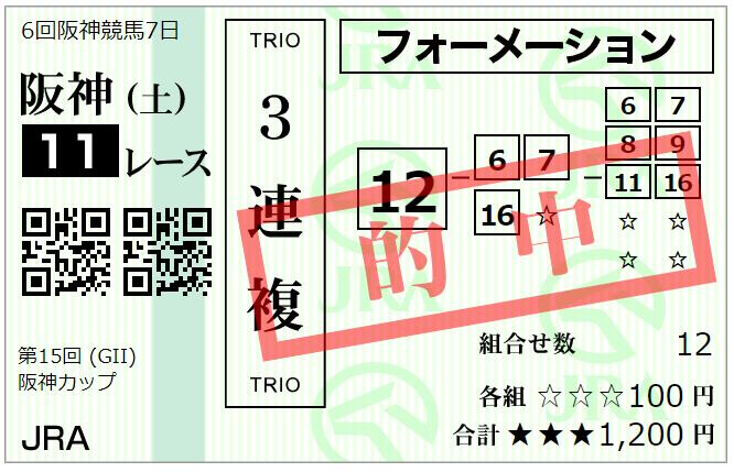 f:id:onix-oniku:20201226164240p:plain