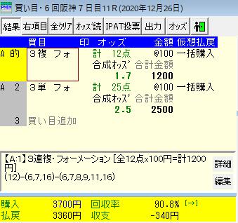 f:id:onix-oniku:20201226164409p:plain