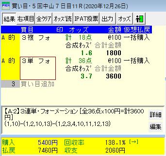 f:id:onix-oniku:20201226165207p:plain