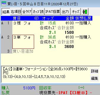 f:id:onix-oniku:20201227064845p:plain
