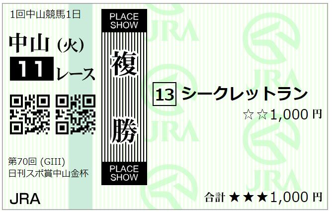 f:id:onix-oniku:20210105071535p:plain