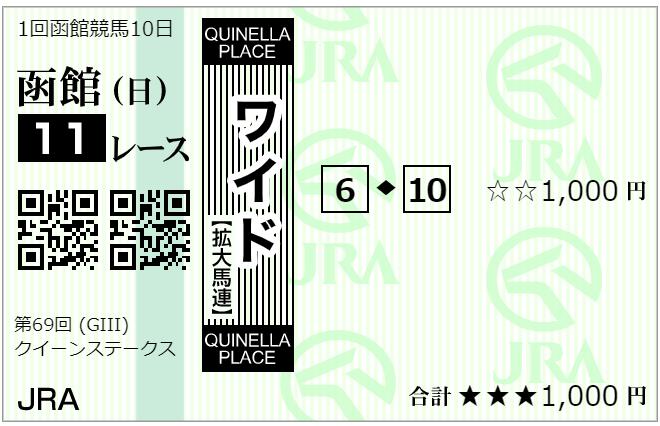 f:id:onix-oniku:20210801081944p:plain