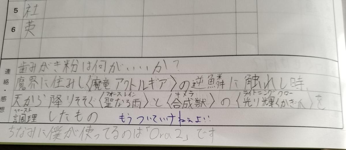 f:id:oniyome-okan:20191217072615j:plain