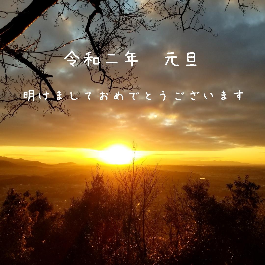 f:id:oniyome-okan:20200101085136j:plain