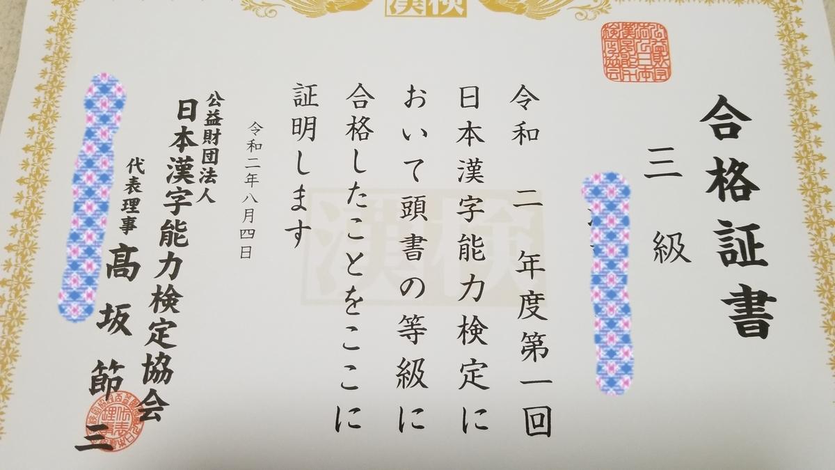 f:id:oniyome-okan:20200819065522j:plain