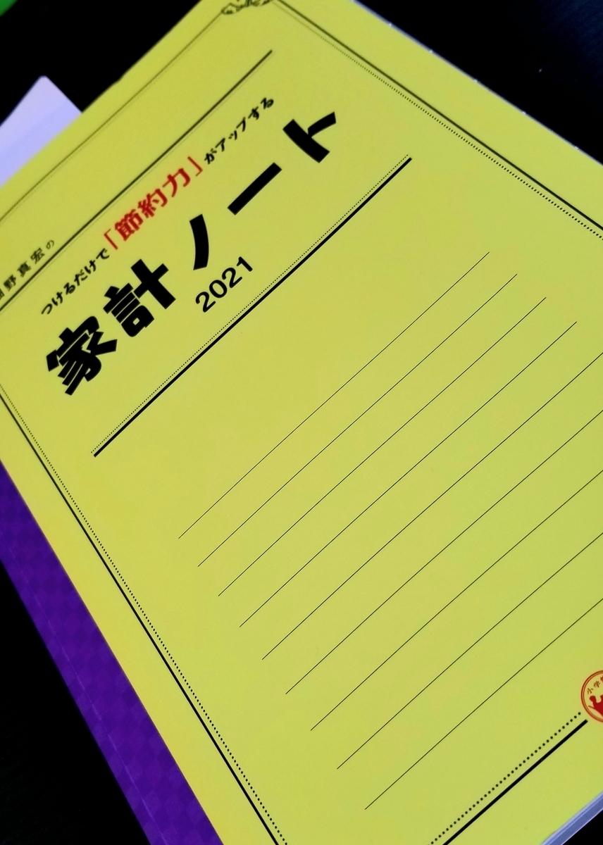 f:id:oniyome-okan:20210122085312j:plain
