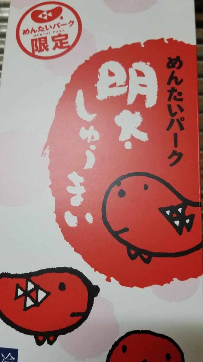f:id:oniyome-okan:20210212083147j:plain