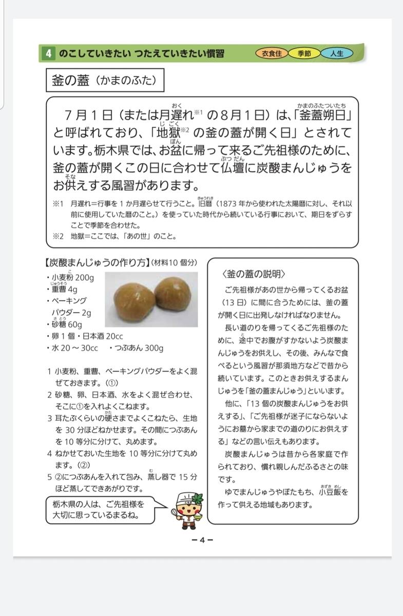 f:id:oniyome-okan:20210804082516j:plain