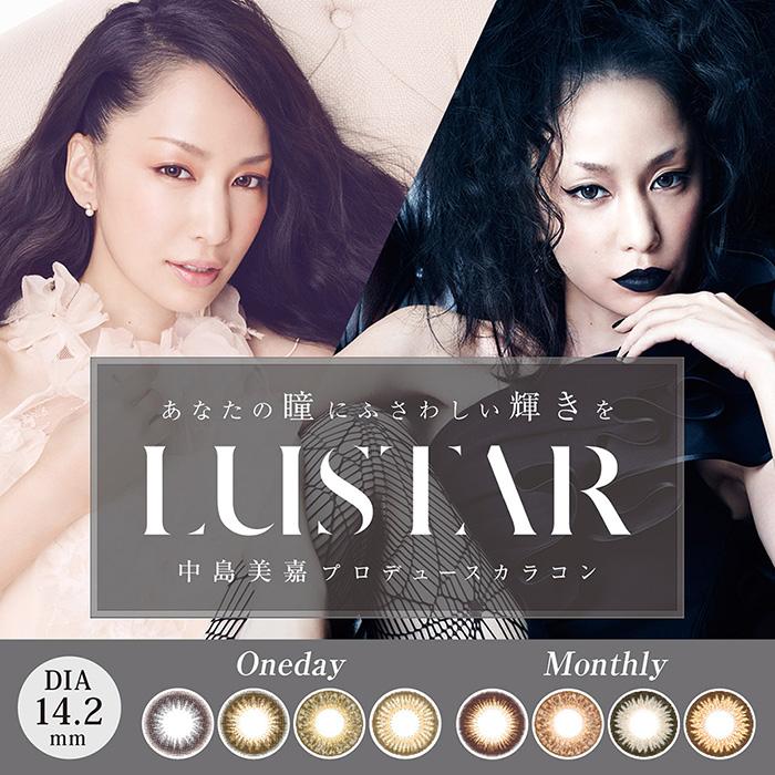 中島美嘉さんプロデュースのカラコンLUSTAR(ラスター)