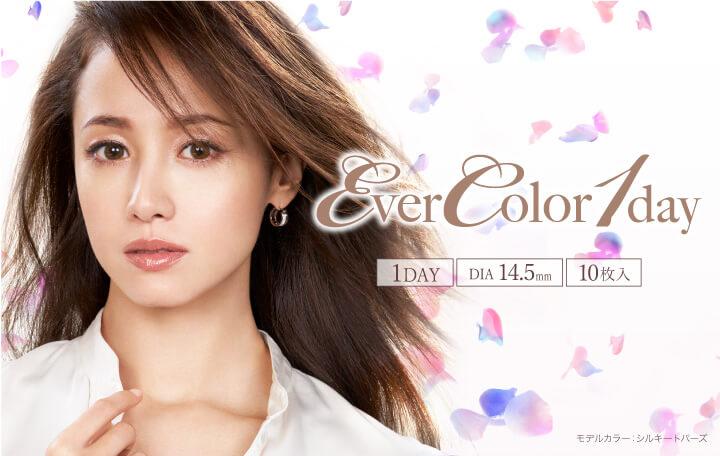 エバーカラーワンデーに新色4色が新発売