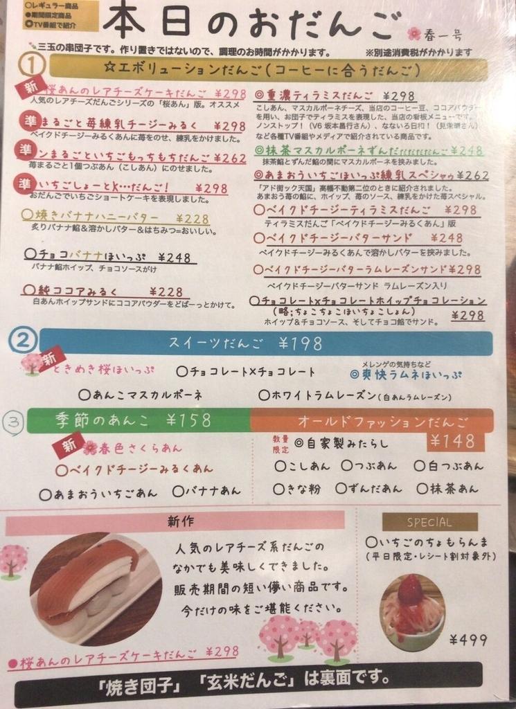 f:id:onna_jiro:20190304152636j:plain