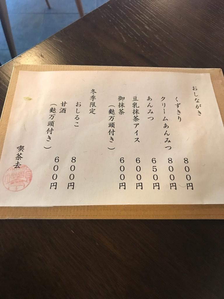 f:id:onna_jiro:20190313121752j:plain