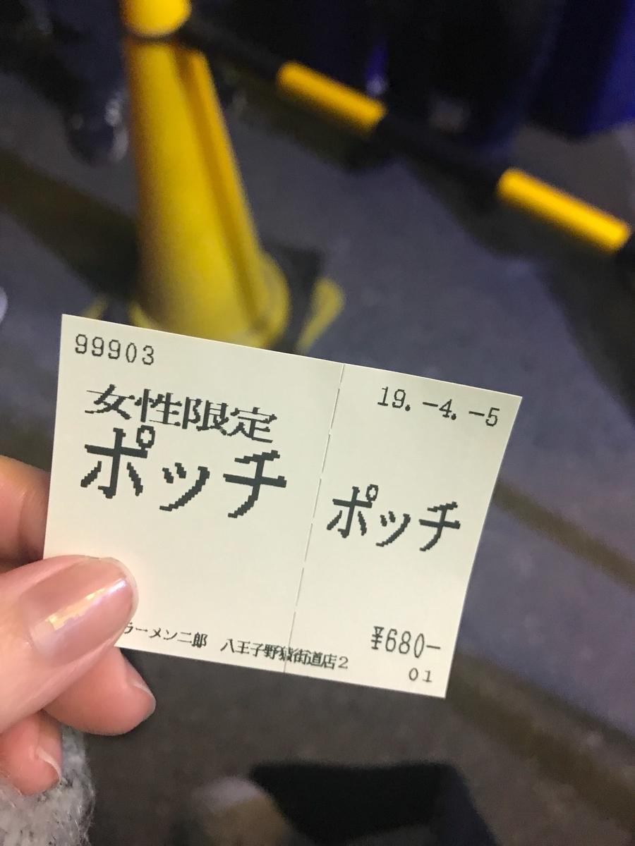 f:id:onna_jiro:20190408173520j:plain
