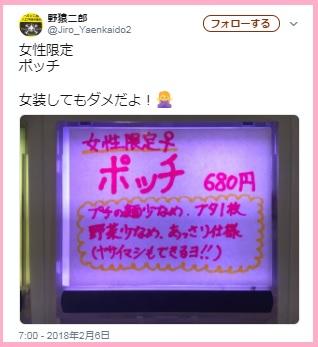 f:id:onna_jiro:20190408173617j:plain
